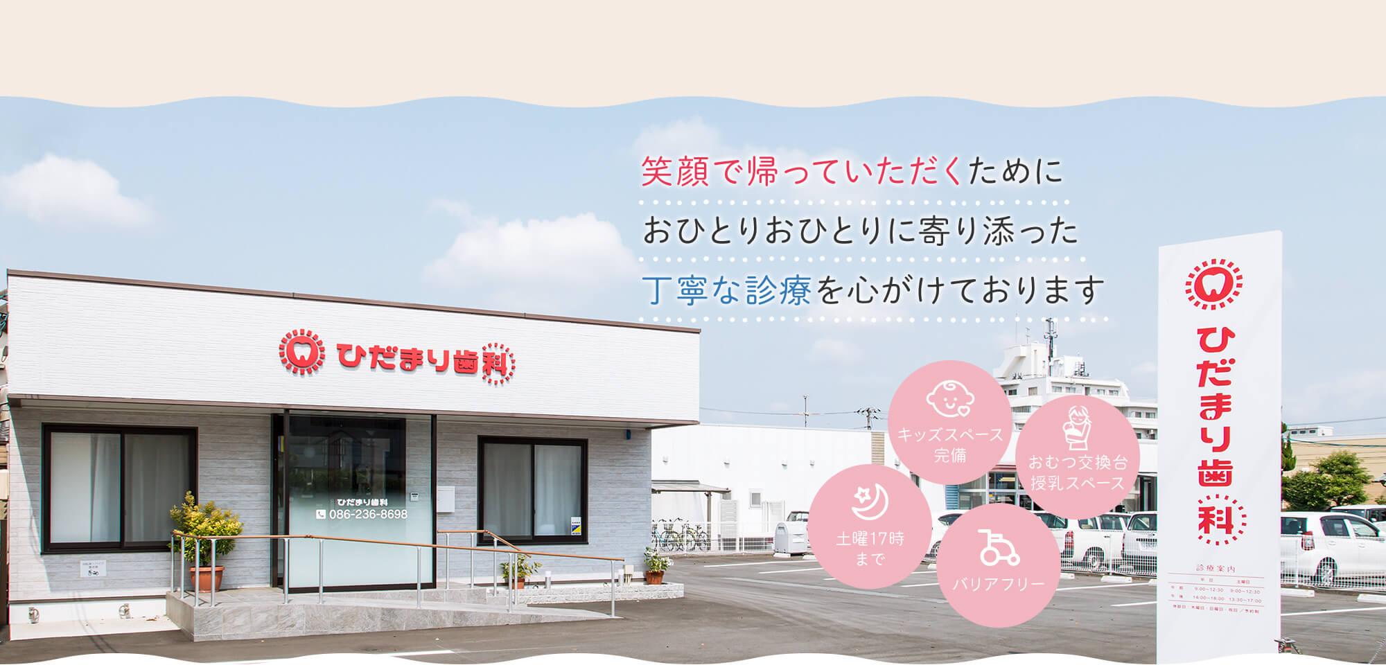 岡山 歯医者|ひだまり歯科|笑顔で帰っていただくためにおひとりおひとりに寄り添った丁寧な診療を心がけております