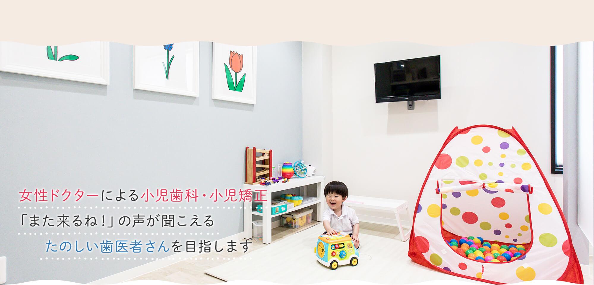 岡山市のひだまり歯科は女性ドクターによる小児歯科・小児矯正「また来るね!」の声が聞こえるたのしい歯医者さんを目指します