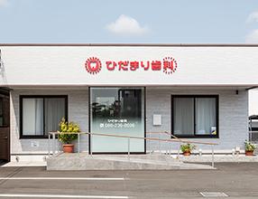 岡山市北区下中野の歯医者|ひだまり歯科